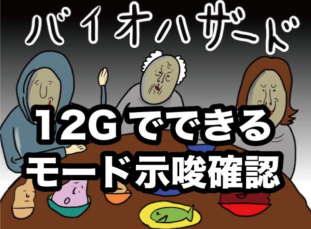 値 7 期待 バイオ ハザード